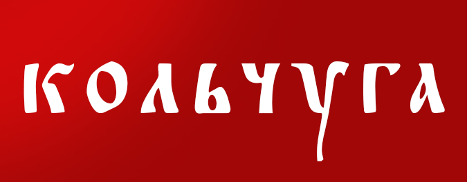 """ООО """"Кольчуга"""""""